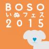 10/31(土) BOSOいぬフェス開催のお知らせ
