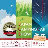 ジャパンキャンピングカーショー2017にブース参加します。