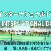 4/1・4/2インターナショナルドッグショーに出展します
