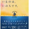 11月19日(日)ブレーメンパーク2017in幕張メッセに出展します