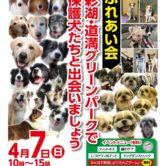 4/7(日)「合同ふれあい会in道満」のご案内